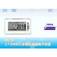 ESL,2.1寸,电子标价签,电子货架标签,电子纸,RFID,LCM,LCD,E-paper,点阵屏