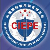 2018第九届中国国际警用装备博览会(警博会)