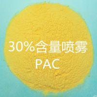 秋涛牌 (饮水级) 聚合氯化铝 29%含量