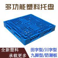 襄樊网格11111田字塑料托盘生产厂家加厚塑胶叉车托盘规格垫仓板卡板防潮板