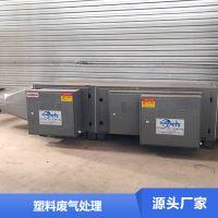 塑料废气处理设备 废气处理设备生产厂 铂锐专业定制