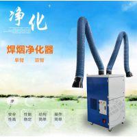 河北焊烟净化器/电焊烟尘净化过滤设备/稳定性强