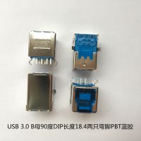 USB 3.0 B母90度DIP长度18.4两只弯脚PBT蓝胶
