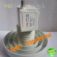 PBITurbo-1200C波段单本镇双极化单输出高频头C-Band(馈源盘一流的.少量现货PBI高
