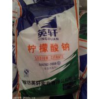 环保重压下需求使柠檬酸钠涨价 食品级工业级英轩柠檬酸钠