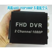 2路高清AHD1080P车载SD卡录像机两路同轴超清车载监控DVR支持128G