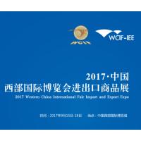 2017中国西部国际博览会进出口商品展(西博会)