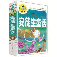 新阅读   正版《安徒生童话》 有精美彩图 儿童图书 3-6-9岁 批发