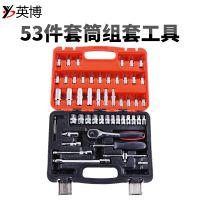 厂家现货汽车维修工具53件套套筒组套五金工具1/4棘轮扳手套装