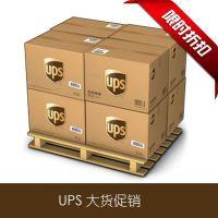 UPS经济型 特价义乌国际快递 物流空运 大货促销 到墨西哥专线