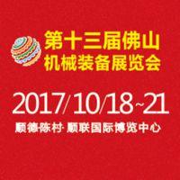 第十三届中国(佛山)机械装备展览会