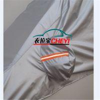 供应衣拉宝汽车广告用品 车衣半罩前挡罩 定制印刷车衣