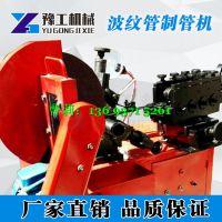 波纹管制管机扁管机型号 预应力金属波纹管制管机厂家