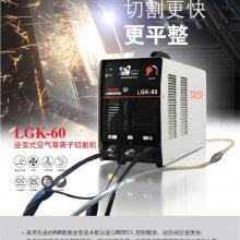 西安上海通用等离子切割机LGK-60L逆变手工等离子切割机 手工等离子切割机批发零售