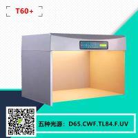 T60+五种光源标准对色灯箱D65D50TL84UVD75深圳天友利TILO