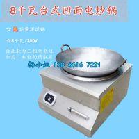 5千瓦台式电炒锅 5kw电磁炉 凹面电炒炉 嵌入式小炒炉220伏电