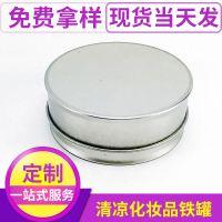 供应 可定制清凉化妆品铁罐 唇膏马口铁罐 55*20扁圆形铁罐批发