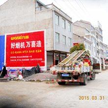 X孝感墙体广告、武汉手绘墙体广告设计、孝感粉刷墙体广告制作