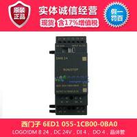 供应 西门子PLC LOGO! 6ED1 055-1CB00-0BA0数字量模块批发