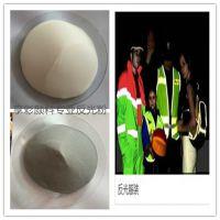 深圳市航彩化工有限公司白色250目高光反光粉 350目普光反光粉