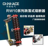 供应RW10-10/12KV-200A户外高压跌落式熔断器_柱上令克开关