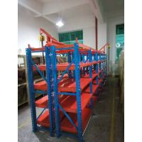 供应模具货架 -重型模具架-深圳兄弟货架