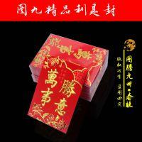 狗年红包 批发 新年盒装红包(万事胜意)利是封