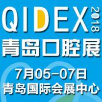 2018年第20届中国(青岛)国际口腔器材展览会暨学术交流会