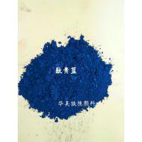 华美诚德/氧化铁蓝/现货直卖/国标宝蓝LA90-410