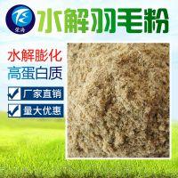 供应羽毛粉 膨化性饲料原料动物饲料价格低