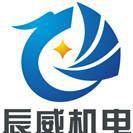 深圳市辰威机电设备有限公司