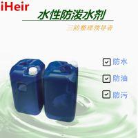 艾浩尔环保水性防泼水剂iHeir-666