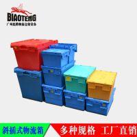 斜插箱周转箱,可插式物流箱,带盖防盗物流箱,可套叠仓储配送箱,储物箱