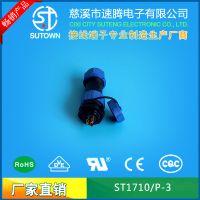 防水航空插头连接器 SP17 3芯 电线线缆 公母快速对接 ST1710