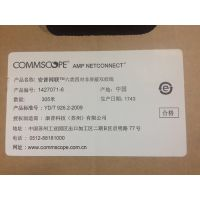 深圳康普六类非屏蔽网线型号1427071-6