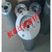 LY-100/25W-34电厂用不锈钢润滑油滤芯
