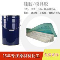 厂家供应模具硅胶 树脂工艺品翻模专用液体硅胶耐拉耐撕