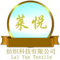 山东德州莱悦纺织科技有限公司