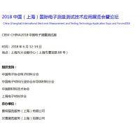 2018中国(上海)国际电子测量测试技术应用展览会