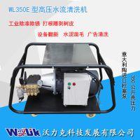 沃力克WL350E高压清洗机,工业钢结构设备除锈除锈清洗用!