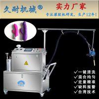 久耐机械 双组份硅胶灌胶机 双液自动打胶机 成人用品生产设备