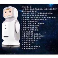 清远宇舵科技小宝机器人