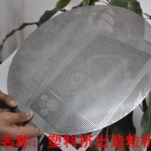 供应惠州石湾蚀刻音箱铁网|博罗腐蚀铝网|铝音响网蚀刻加工
