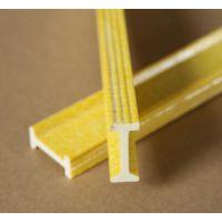 玻璃钢拉挤型材工字钢厂家 玻璃钢工字钢报价