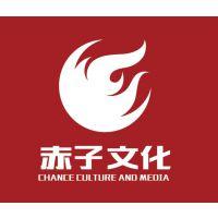 上海赤子文化传播有限公司