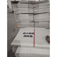 中山市诺众钙塑箱厂——供应中山钙塑箱周转箱隔板刀卡等塑料包装材料