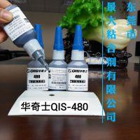 供应480瞬干胶、qis480黑胶、胶水规格20ML/1000ML