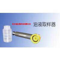 操作方法油液取样器RYS2317962型生产厂家