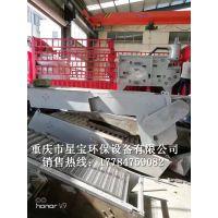 机械格栅清污设备 重庆市星宝专业定制设备厂家