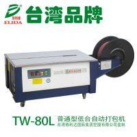 珠海热卖TW-80L药品低台捆包机